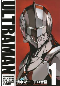 ULTRAMAN(1)-電子書籍