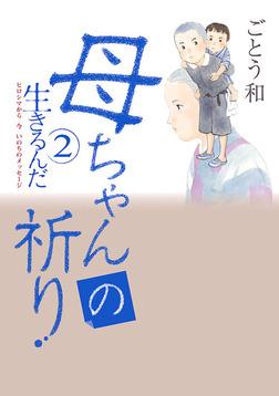 生きるんだ ヒロシマから 今 いのちのメッセージ 2 母ちゃんの祈り-電子書籍