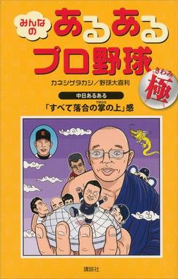 みんなの あるあるプロ野球~極~-電子書籍
