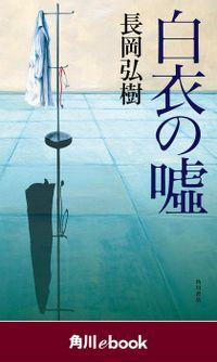 白衣の嘘 (角川ebook)