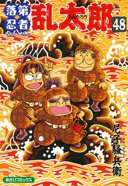 落第忍者乱太郎 48巻-電子書籍