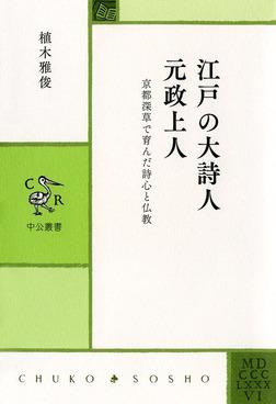 江戸の大詩人 元政上人 京都深草で育んだ詩心と仏教-電子書籍