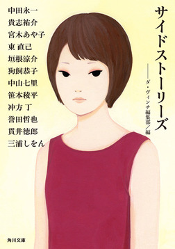 サイドストーリーズ-電子書籍