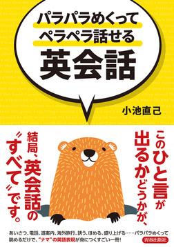 パラパラめくってペラペラ話せる英会話-電子書籍