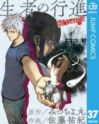 生者の行進 Revenge 分冊版 第37話