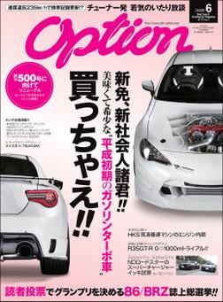 Option 2018年6月号-電子書籍