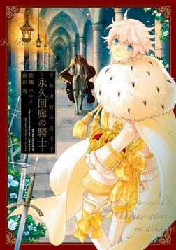 千年迷宮の七王子 永久回廊の騎士-電子書籍