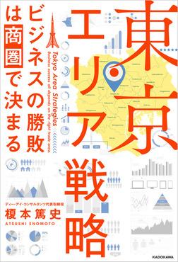 東京エリア戦略 ビジネスの勝敗は商圏で決まる-電子書籍