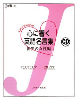 心に響く英語名言集 世界の女性編-電子書籍