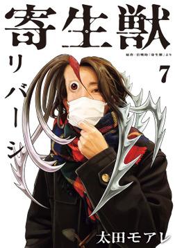 寄生獣リバーシ(7)-電子書籍