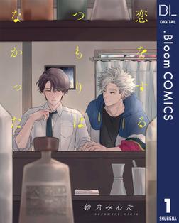 【単話売】恋をするつもりはなかった 1-電子書籍