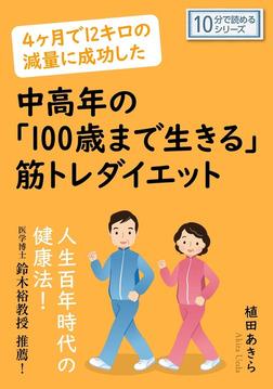 4ヶ月で12キロの減量に成功した中高年の「100歳まで生きる」筋トレダイエット-電子書籍