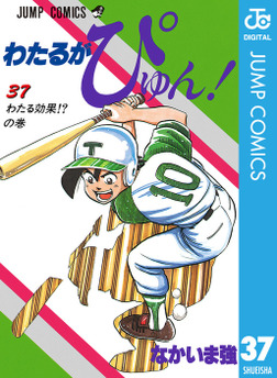 わたるがぴゅん! 37-電子書籍