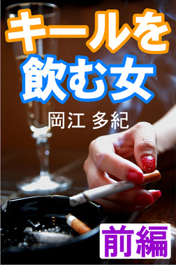 キールを飲む女 前編-電子書籍