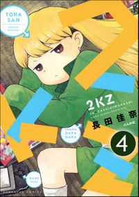2KZ(分冊版) 【第4話】