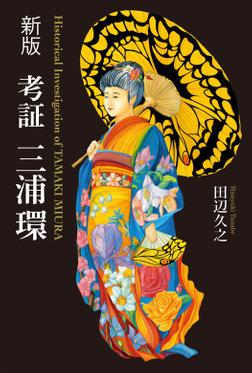 新版 考証 三浦環-電子書籍
