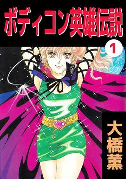 ボディコン英雄伝説 1巻-電子書籍