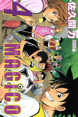 MAGiCO(4)-電子書籍