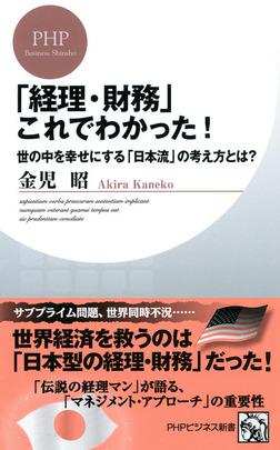 「経理・財務」これでわかった! 世の中を幸せにする「日本流」の考え方とは?-電子書籍