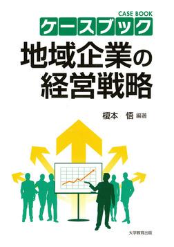 ケースブック地域企業の経営戦略-電子書籍