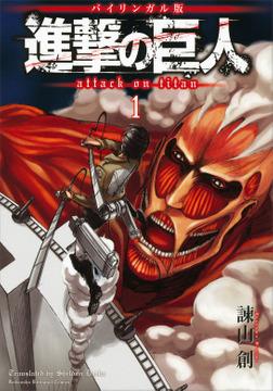 バイリンガル版 進撃の巨人1 Attack on Titan 1-電子書籍