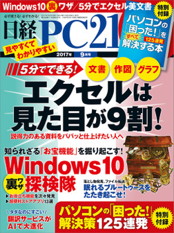 日経PC21 (ピーシーニジュウイチ) 2017年 9月号 [雑誌]-電子書籍