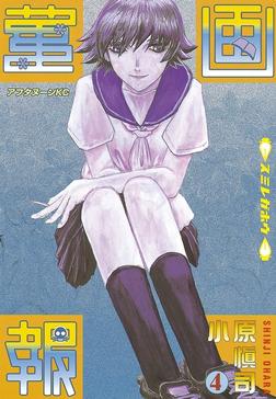 菫画報(4)-電子書籍