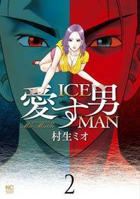 愛す男 ICEMAN 2
