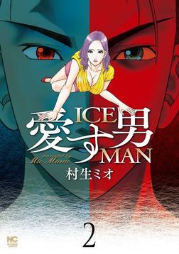 愛す男 ICEMAN 2-電子書籍