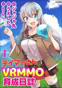 テイマーさんのVRMMO育成日誌 コミック版 (分冊版) 【第1話】