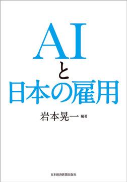 AIと日本の雇用-電子書籍