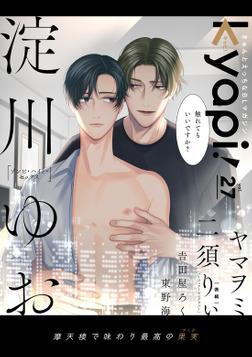 kyapi! vol.27-電子書籍