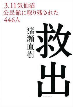 救出 3.11気仙沼 公民館に取り残された446人-電子書籍
