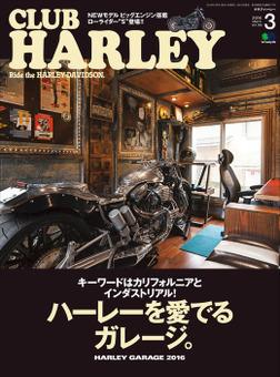 CLUB HARLEY 2016年3月号 Vol.188-電子書籍