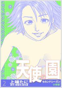 天使の園セカンドシーズン【分冊版】 2巻