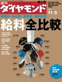 週刊ダイヤモンド 05年11月5日号