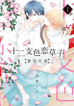 十二支色恋草子~蜜月の章~(1)【電子限定おまけ付き】-電子書籍
