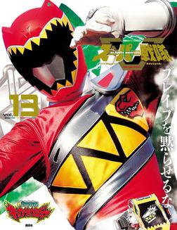 スーパー戦隊 Official Mook (オフィシャルムック) 21世紀 vol.13 獣電戦隊キョウリュウジャー-電子書籍