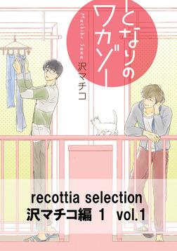 recottia selection 沢マチコ編1 vol.1-電子書籍