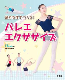 踊れる体をつくる! バレエ・エクササイズ-電子書籍