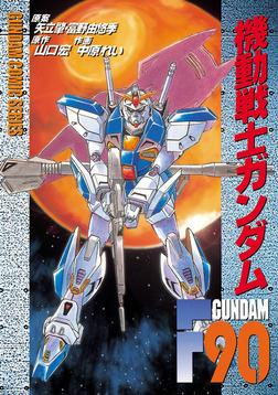 機動戦士ガンダムF90-電子書籍