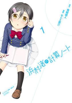 浜村渚の計算ノート(1)-電子書籍