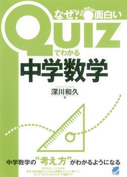 Quizでわかる中学数学-電子書籍