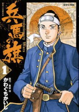 兵馬の旗(1)-電子書籍