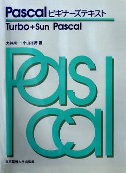 Pascalビギナーズテキスト Turbo+Sun Pascal-電子書籍