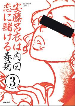 安藤呂衣は恋に賭ける(分冊版) 【第3話】-電子書籍