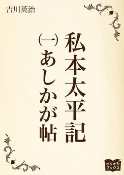 私本太平記 一 あしかが帖-電子書籍
