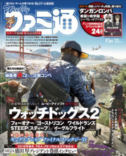 週刊ファミ通 2016年7月21日号-電子書籍