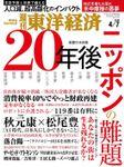 週刊東洋経済 2018年4月7日号