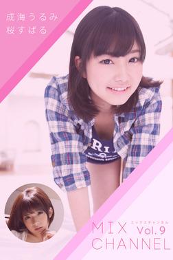 MIX CHANNEL Vol.9 / 成海うるみ&桜すばる-電子書籍